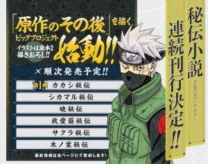 Die Naruto Hiden NARUTO Geheimuberlieferung Sind Sechs Romane Im Jahr 2015 In Japan Erscheinen Sie Werden Von Verschiedenen